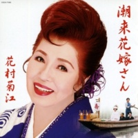 花村菊江 潮来花嫁さん(2006バージョン)