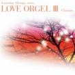 ラ・ピュール・モンターニュ/La Pure Montagne LOVE ORGEL III/ラヴ・オルゴール III