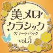 V.A. 美メロ クラシック スマートパック Vol.5