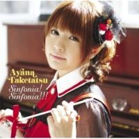 竹達彩奈 Sinfonia! Sinfonia!!!(Instrumental)
