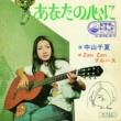中山 千夏 あなたの心に(Original Cover Art)