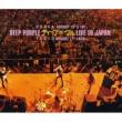 Deep Purple Live in Japan / TOKYO 17th Aug '72