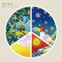 宮川 彬良/新日本フィルハーモニー交響楽団 雪のひとひら
