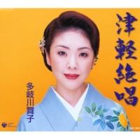 多岐川舞子 津軽絶唱