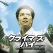 村松崇継 クライマーズ・ハイ オリジナル・サウンド・トラック