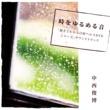 中西 俊博 時をゆるめる音~「動きでわかる日経ヘルスDVDシリーズ」サウンドトラック~