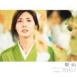 大島 ミチル 「眉山」オリジナル・サウンドトラック
