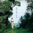 新垣 勉 命どぅ宝(ぬちどぅたから)~沖縄の心 平和への祈り