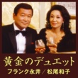 フランク永井/松尾 和子 黄金のデュエット