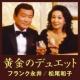 フランク永井/松尾和子 東京ナイト・クラブ