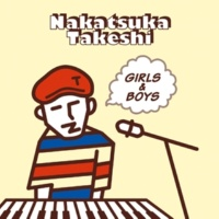 中塚 武 Girls & Boys