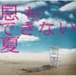 井筒昭雄 フジテレビ系ドラマ「息もできない夏」オリジナルサウンドトラック