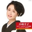 小林幸子 小林幸子カヴァー&オリジナル曲集 なつかしのヒット曲を唄う