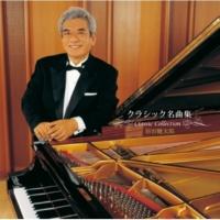 羽田健太郎 Clair de lune(Debussy)(ドビュッシー: 月の光)