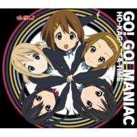放課後ティータイム GO! GO! MANIAC(Instrumental)