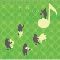 出原 千花子/藤田 薫/古賀 真佐代/馬場 祐美 あめふりくまのこ(カラオケ)