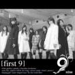 9nine first9
