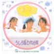 うしろ髪ひかれ隊 BAB+シングルコレクション