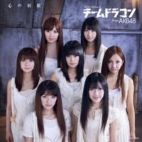 チームドラゴン from AKB48 テレビアニメ ドラゴンボール改 エンディング・テーマ 心の羽根