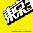 小西康陽 東京全力少女 オリジナル・サウンドトラック