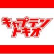 PANTA キャプテントキオ -MUSIC ALBUM-(配信用パック)