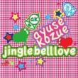 AYUSE KOZUE jingle bell love (radio edit -4分25秒ver.-)
