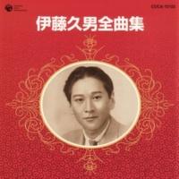 伊藤久男 白蘭の歌