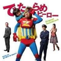 """松下昇平(M-SWIFT) でたらめヒーローのテーマ """"ファンキーローズバージョン"""""""