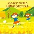 V.A <COLEZO!>みんなでうたおう 日本のうたベスト