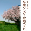 VARIOUS ビリーブ~卒業ソング・合唱ベスト 17曲+17曲(伴奏カラオケ完全収録)