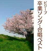 クール・ド・シザミ/指揮:安西 康高/(ピアノ)大竹 くみ Best Friend(混声三部)