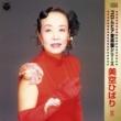 美空ひばり コロムビア音得盤(お・と・く・ばん)シリーズ/美空ひばり2