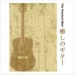 岡崎倫典 ザ・プレミアムベスト 癒しのギター