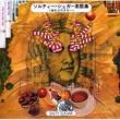 ソルティー・シュガー <フォークの殿堂シリーズ>ソルティー・シュガー茶歌集<走れコウタロー>