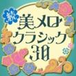 V.A. 究極の美メロ ~【続】極上のクラシック・メロディー・ベスト30