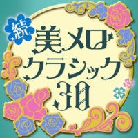 青柳晋 リスト: ラ・カンパネラ