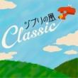 鮫島有美子 ジブリの風Classic