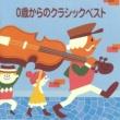 千住真理子(ヴァイオリン) ヴァイオリン協奏曲集「四季」第1番 ホ長調「春」(ヴィヴァルディ)