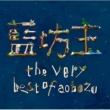 藍坊主 the very best of aobozu