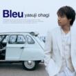 大萩 康司(ギター) ブルー