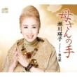 瀬川瑛子 母さんの手/旅の駅