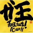 VARIOUS ガ王 勇者王誕生! 10連発!!