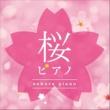SOYOKA 桜色舞うころ (中島美嘉)