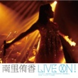 南里 侑香 LIVE ON !