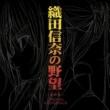 高梨康治 TVアニメ織田信奈の野望 -劇伴集- ORIGINAL SOUNDTRACK