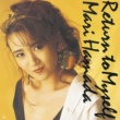 浜田 麻里 RETURN TO MYSELF (2008 Digital Remaster)