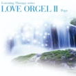 ラ・ピュール・モンターニュ/La Pure Montagne LOVE ORGEL II/ラヴ・オルゴール II