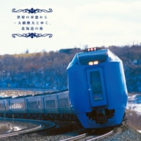 大橋 俊夫 世界の車窓から~大橋俊夫とゆく、スーパーおおぞら5号 池田~釧路の旅