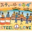 STEEL LOVE WORLD WIDE STEEL LOVE