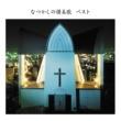 新日本合唱団 決定盤!!なつかしの讃美歌 ベスト